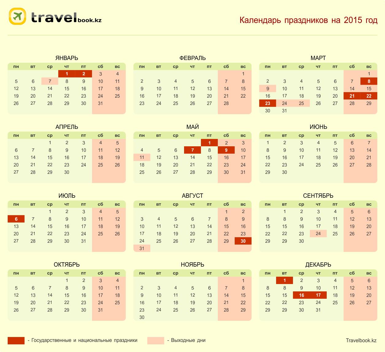 И выходные дни в казахстане в 2015 году